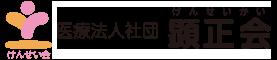 医療法人社団 顕正会 採用サイト